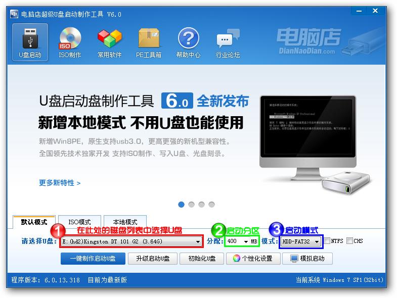 win7 安装步骤一 制作启动u盘 | 个人技术网_前端_后台_php_div_css_linux_javascript_seo
