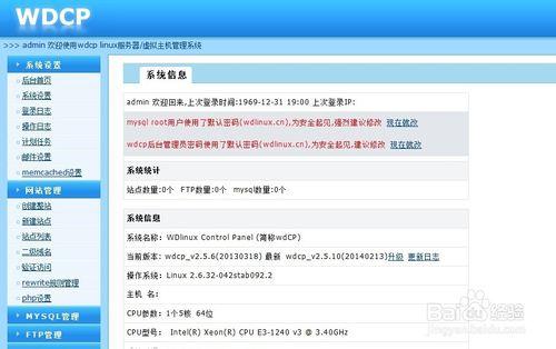 linux主机快速安装wdcp管理面板的步骤